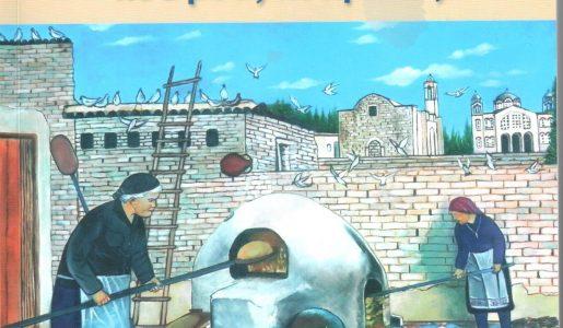 Χαιρετισμός του Ευάγγελου Καραφωτιά εκ μέρους της Εταιρείας Λογοτεχνών Λεμεσού: «Βασίλης Μιχαηλίδης» κατά την εκδήλωση παρουσίασης του βιβλίουτου Πιερή Κουτσόφτα: «Ογρές τζαι πολοές που ροές ποιητικές», που έγινε το Σαββάτο 20 Ιανουαρίου,  2018