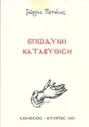 ΠΟΙΗΤΙΚΗ ΣΥΛΛΟΓΗ «ΕΠΩΔΥΝΗ ΚΑΤΑΒΥΘΙΣΗ», ΛΕΜΕΣΟΣ, ΚΥΠΡΟΣ 1995
