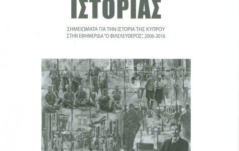"""Ψηφίδες Ιστορίας. Σημειώματα για την ιστορία της Κύπρου στην εφημερίδα  """"Ο Φιλελεύθερος"""", 2006-2016"""