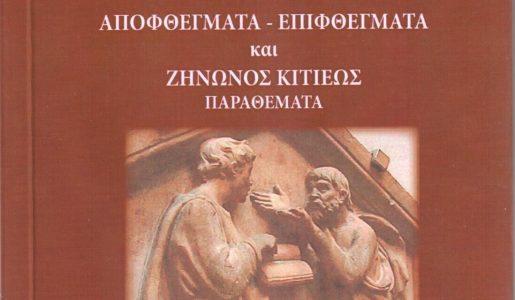 ΘΕΟΦΙΛΟΣ ΚΑΚΟΥΛΟΣ Σημείωμα Κρίστη Χαράκη