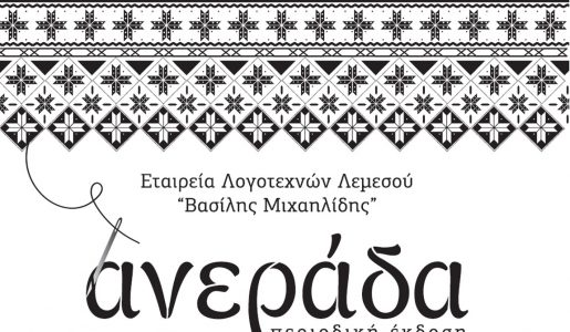 """Περιοδικό Λογοτεχνίας """"ΑΝΕΡΑΔΑ"""""""
