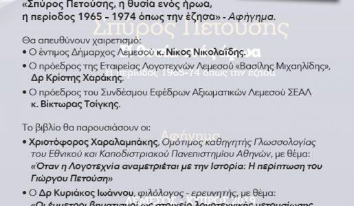 ΓΙΩΡΓΟΥ ΠΕΤΟΥΣΗ, «ΣΠΥΡΟΣ ΠΕΤΟΥΣΗΣ, Η ΘΥΣΙΑ ΕΝΟΣ ΗΡΩΑ, Η ΠΕΡΙΟΔΟΣ 1965 – 1974 – ΟΠΩΣ ΤΗΝ ΕΖΗΣΑ» – ΠΑΡΟΥΣΙΑΣΗ ΒΙΒΛΙΟΥ ΣΤΗ ΛΕΜΕΣΟ